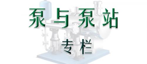 YILO 泵与泵站  技术专栏 - 目录