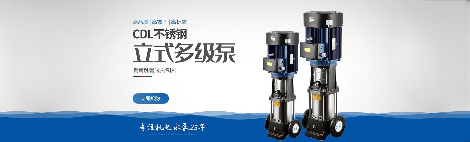 CDL不锈钢立式多级泵