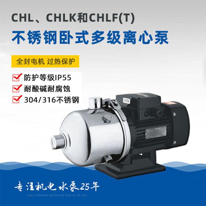 CHLF(T)不锈钢卧式多级离心泵  CHLF(T)12系列技术数据表 (https://www.yilopump.cn/) 不锈钢卧式多级离心泵 第1张