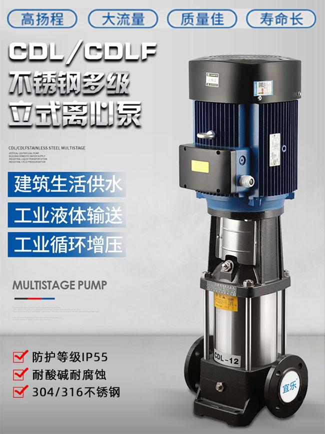 CDL-CDLF不锈钢立式多级离心泵 总体数据 (https://www.yilopump.cn/) 不锈钢多级离心泵 第1张