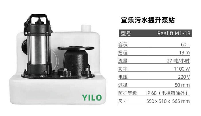 Rexallift 家用一体化污水提升泵站 (https://www.yilopump.cn/) 一体化污水泵站 第4张
