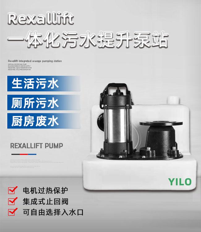 Rexallift 家用一体化污水提升泵站 (https://www.yilopump.cn/) 一体化污水泵站 第1张
