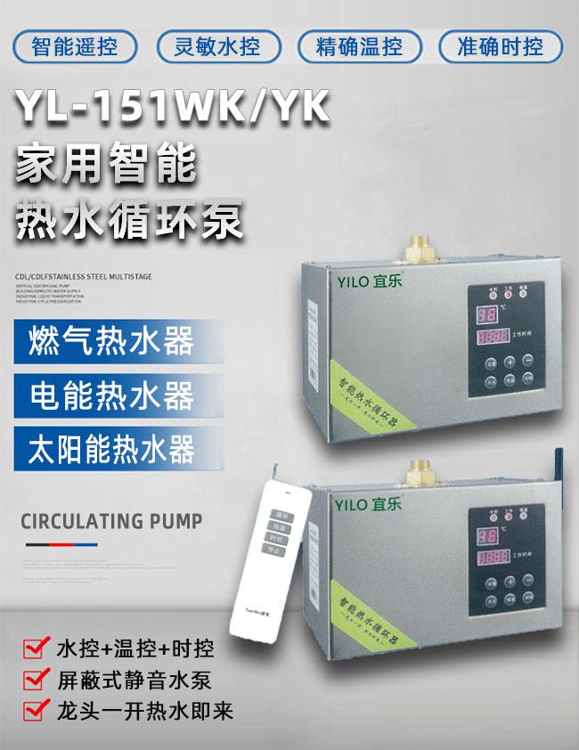 YILO智能热水循环泵 (https://www.yilopump.cn/) 循环泵 第1张