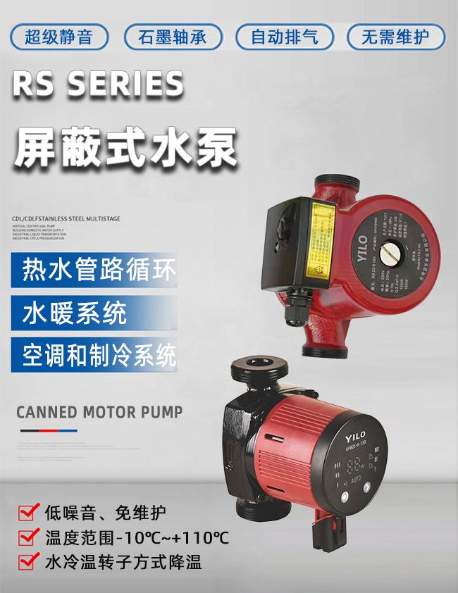 RS 系列屏蔽泵 (https://www.yilopump.cn/) 屛蔽循环泵 第1张