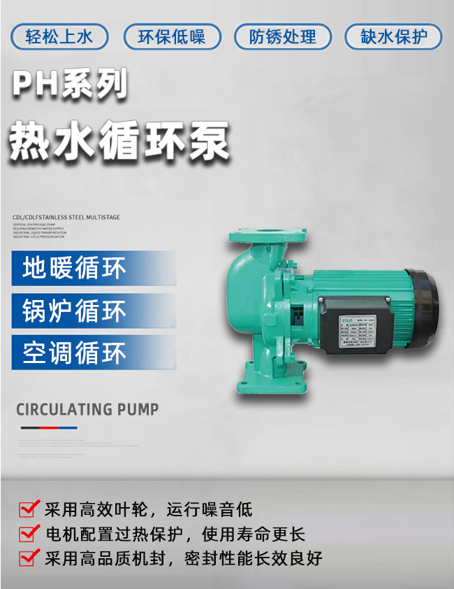 PH 系列热水循环泵 (https://www.yilopump.cn/) 卧式管道循环泵 第1张