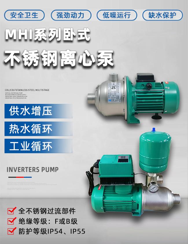 MHI 卧式不锈钢多级离心泵 (https://www.yilopump.cn/) 不锈钢卧式多级离心泵 第1张