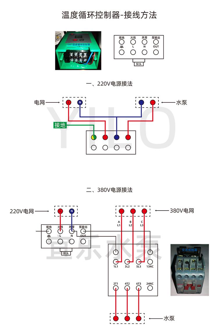 水泵温度循环控制器接线方法 (https://www.yilopump.cn/) 水泵百科 第1张