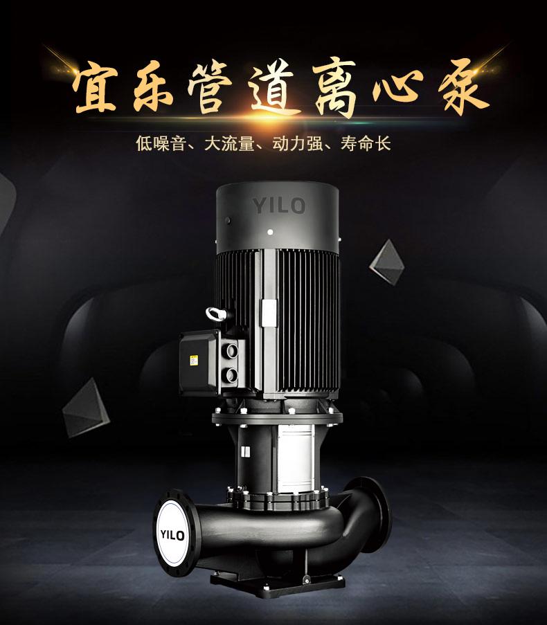管道泵在安装时需注意哪些问题 (https://www.yilopump.cn/) 水泵百科 第1张