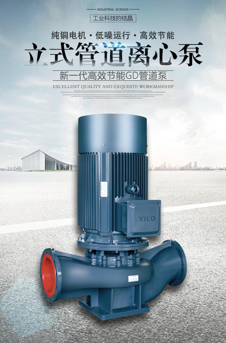 YILO宜乐 GD管道循环泵 (https://www.yilopump.cn/) 循环泵 第1张