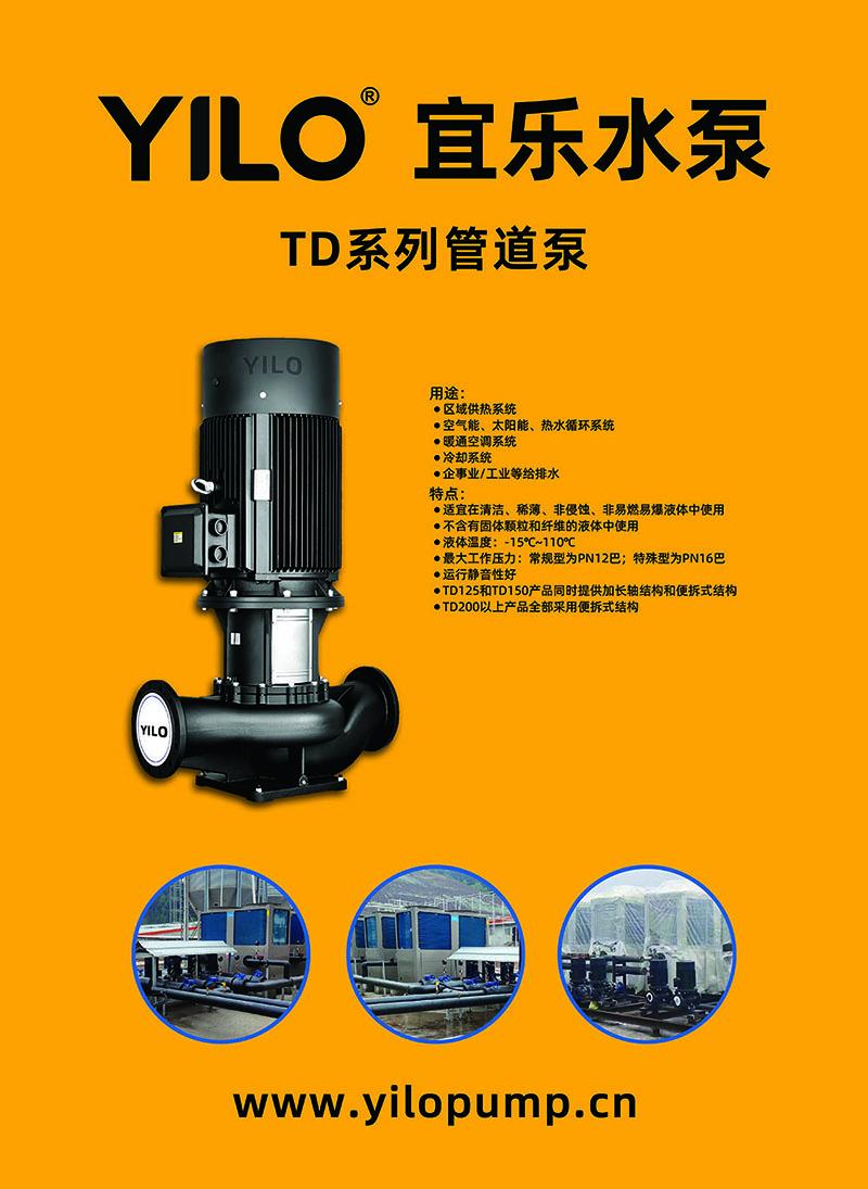 YILO 宜乐水泵 产品分类介绍 (https://www.yilopump.cn/) 水泵百科 第5张