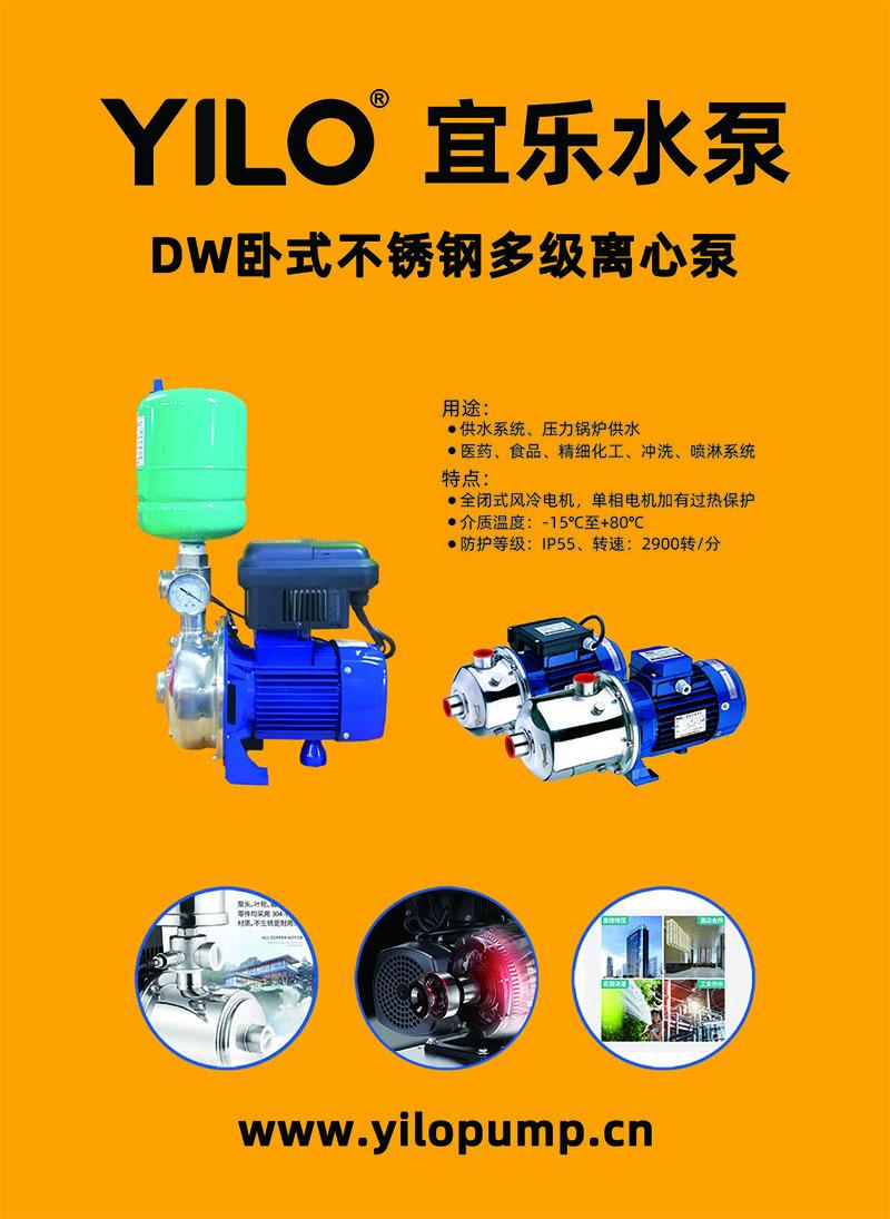 YILO 宜乐水泵 产品分类介绍 (https://www.yilopump.cn/) 水泵百科 第7张
