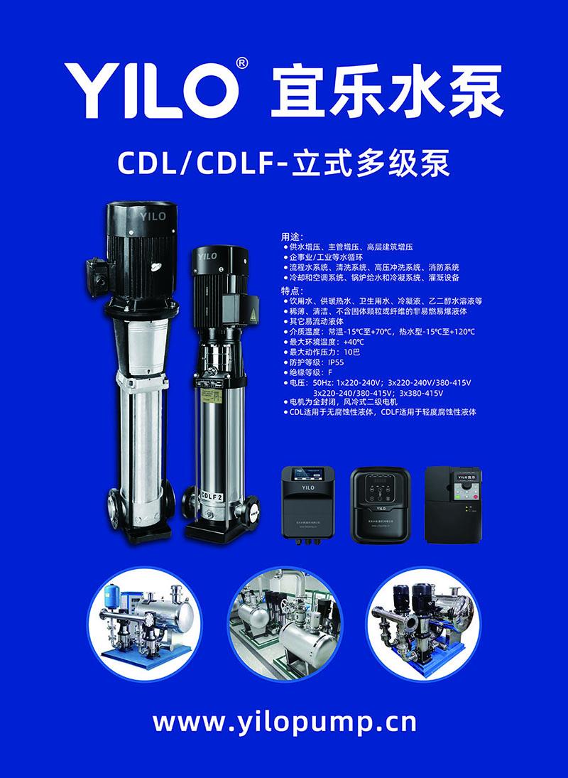 YILO 宜乐水泵 产品分类介绍 (https://www.yilopump.cn/) 水泵百科 第10张