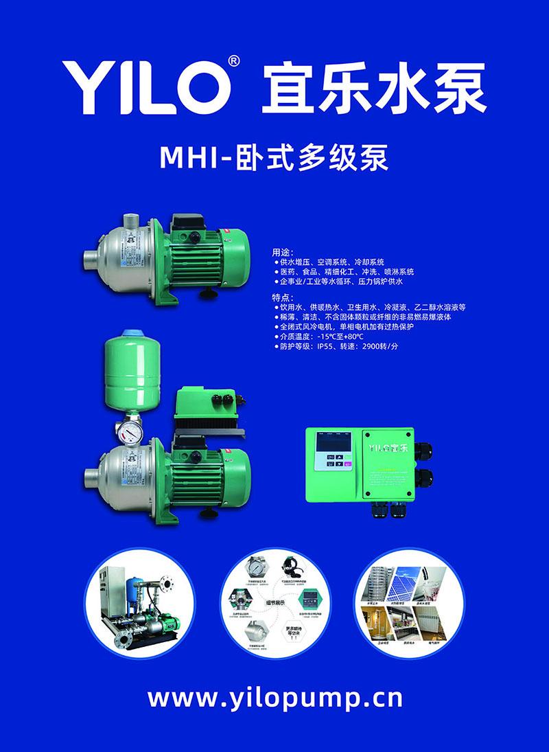 YILO 宜乐水泵 产品分类介绍 (https://www.yilopump.cn/) 水泵百科 第12张